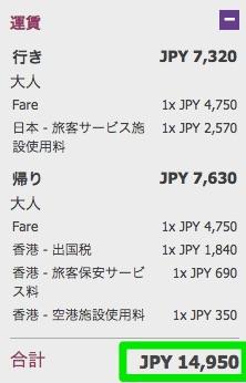 羽田 〜 香港の往復総額は約15,000円