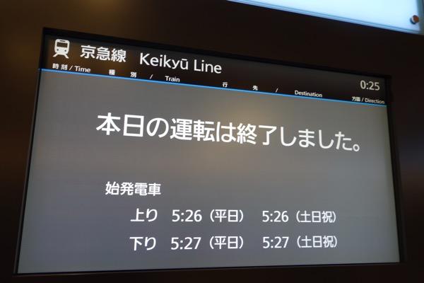 京急線は運転終了