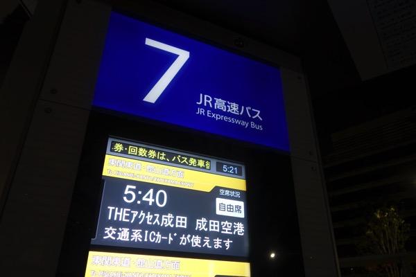 THE アクセス成田のバス案内
