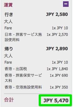 羽田 〜 香港の支払総額:約5,500円 運賃(片道10円) + 空港使用料