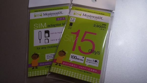 札幌&京都のコンビニで買える!『もしもシークス』のデータ通信専用プリペイドSIMを購入してみた