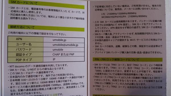 プリペイドSIMのAPNはumobile.jp