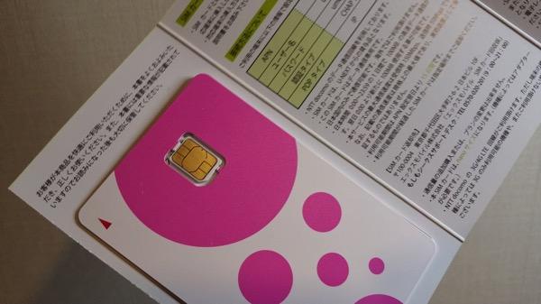 SIMカードサイズはnanoSIM