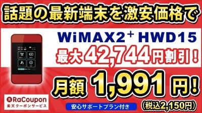 楽天クーポン、HWD15またはNAD11が月額2,150円(税込)で使えるクーポンを販売