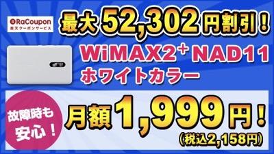 楽天クーポン:NAD11が24カ月間 2,158円で使えるクーポンを限定販売