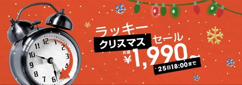 ジェットスター・ジャパン:国内線全線が対象のセール!大阪 〜 大分が1,990円など