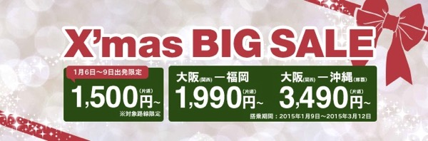 Peach:Xmas BIG SALE
