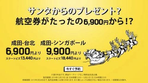 Scoot、全路線が対象のクリスマスセール!成田 〜 台北往復が約18,000円、シンガポールは約25,000円