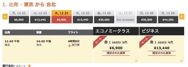東京(成田) 〜 台北は6,900円から