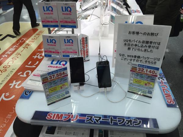 UQ mobile、家電量販店での申込は午前中で当日分終了も