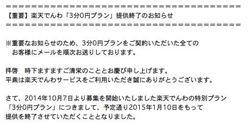 楽天でんわ『3分0円プラン』は2015年1月10日に提供終了、自動的に30秒10円プランへ移行されるので注意