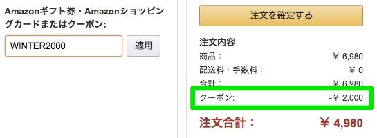 AmazonのKindleが2,000円引きになるキャンペーンは25日(木)まで、最低価格は4,980円より