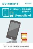 U-mobile、12月中旬に通信設備増強を行うことを発表 – 大量に通信を行う利用者にも速度制限無し