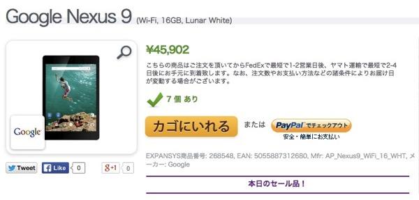 Expansys、Google Nexus 9 Wi-Fiモデル16GBがセールで45,900円
