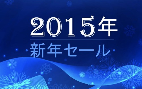 Expansys:2015年新春セール