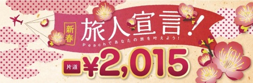 Peach、2015年初のセールは片道2,015円、国内線&国際線が対象!