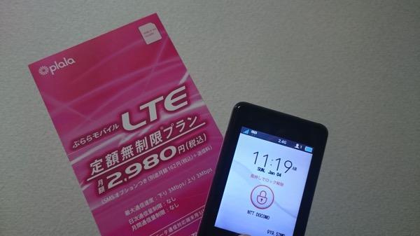 2014年に購入したモバイルWi-Fiルータ ベスト3