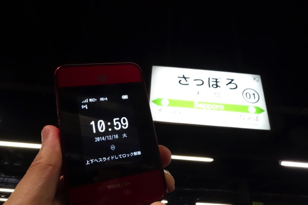 札幌市内中心部でもWiMAX 2+が使えた