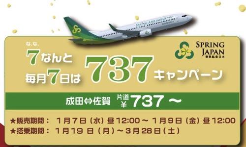 春秋航空日本、成田 〜 佐賀が片道737円になるセールを開催!搭乗期間は1月19日 〜 3月28日で土日も対象