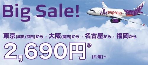 香港エクスプレス:日本各地 〜 香港が対象のセール開催!成田 〜 香港は片道2,690円、その他路線も4,000円以下に