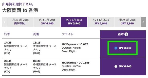香港エクスプレス:大阪 〜 香港が片道3,940円