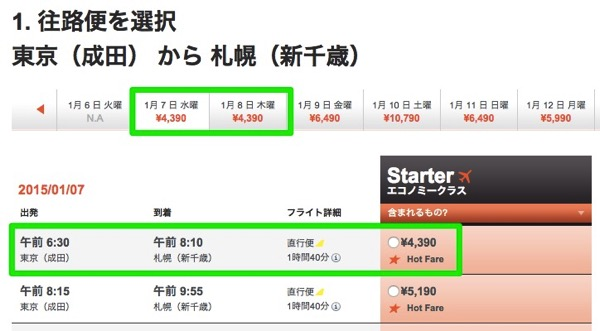 直近日程でも安く購入できるLCCの航空券をまとめて紹介 – 東京 〜 香港が片道4,000円など