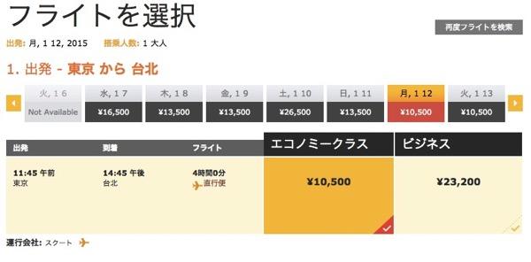 Scoot:成田 〜 台北が片道10,500円など