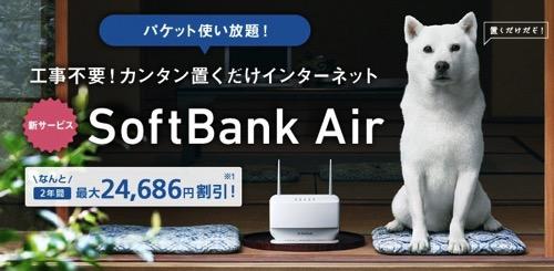 ソフトバンクBB、家庭向けインターネット接続サービス『SoftBank Air』を提供 – AXGP対応で通信制限なし