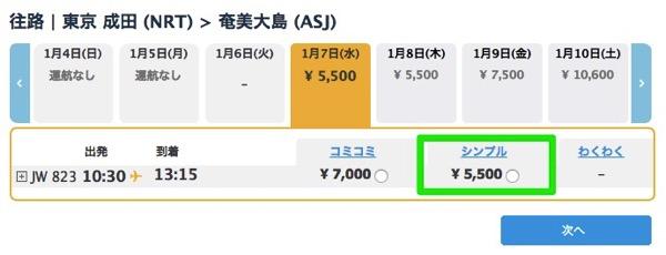 バニラ エア:成田 〜 奄美大島が5,500円