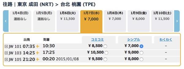 バニラ エア:成田 〜 台北が片道7,000円など