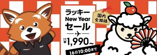 ジェットスター:一部国内線が曜日限定で片道1,990円になるセール!9日(金) 10:00〜