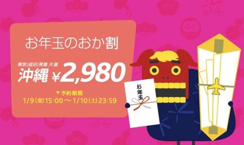 バニラエア:成田 〜 沖縄が片道2,980円のセールを開催!搭乗期間は2月いっぱい