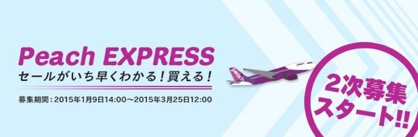 Peach、セール運賃が1日早く購入できる『Peach EXPRESS』二次募集を開始!特典を使わない場合は5,000ポイント戻しも継続