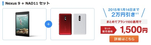 UQコミュニケーションズ、WiMAX 2+契約でNexus 9(Wi-Fi版)が約21,000円引きになるキャンペーンは間もなく終了