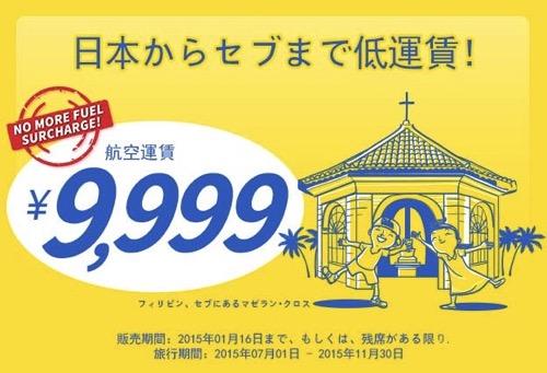セブ・パシフィック航空 成田 〜 セブ島が片道9,999円、大阪&名古屋 〜 マニラが片道7,999円からのセール開催!