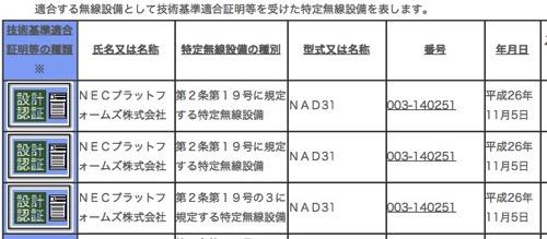 UQ、下り最大220Mbps対応のNECプラットフォームズ製モバイルWi-Fiルータ『NAD31』を投入か