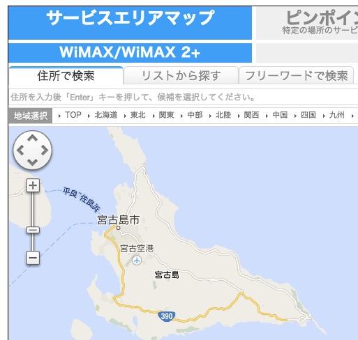 UQコミュニケーションズ、沖縄県の石垣島、宮古島の一部をWiMAX 2+エリア化