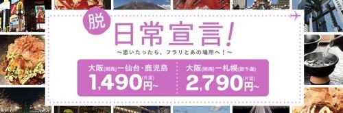 Peach、東京(成田) 〜 大阪(関空)が片道1,990円、沖縄 〜 台北が3,990円などのセール開催!