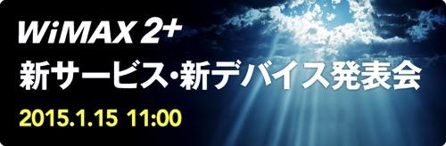 WiMAX 2+ 新サービス・新デバイス発表会
