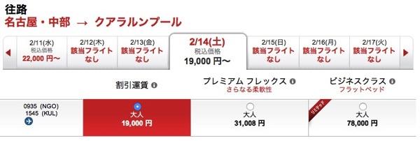 エアアジアX、名古屋 〜 クアラルンプールを2月中旬で運休へ ー 運航開始から1年未満