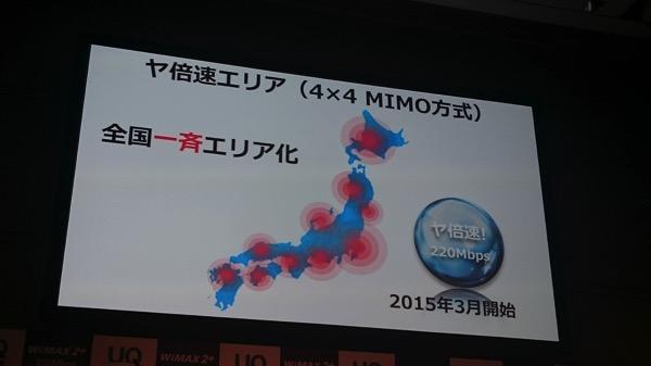 4×4 MIMO方式は全国一斉にエリア化