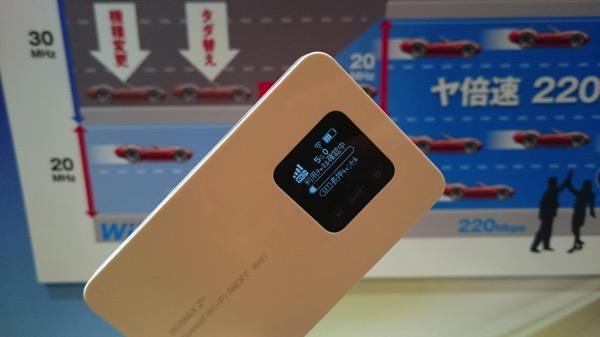 WX01のWi-Fi 5GHz帯は屋外でも利用可能に