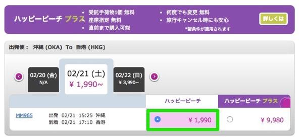 Peach、那覇 〜 香港の初便が片道1,990円になるセール!初便以外は片道3,990円