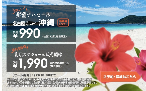 ジェットスター:名古屋 〜 那覇が片道990円、ほか国内線全線が片道1,990円になるセールを開催!