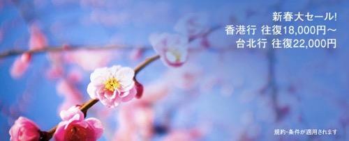 キャセイパシフィック航空:香港行きが往復18,000円、台北行きが往復22,000円のセール開催