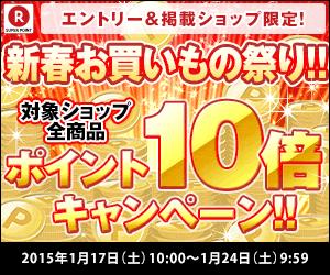 楽天:新春お買い物祭り!!ポイント10倍キャンペーン