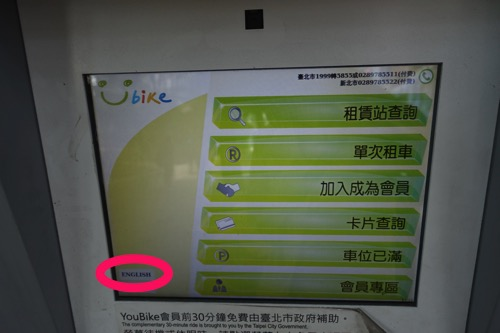 Kioskの言語を変更