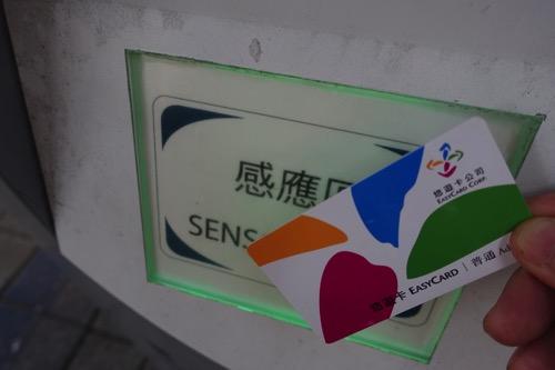 Sensor ZoneにEasyCardをかざして登録