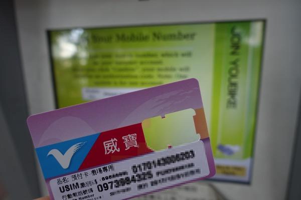台湾の携帯電話番号を入力する