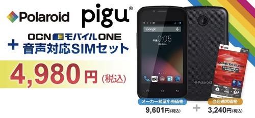 SIMフリースマートフォン『Polaroid pigu』』 + 音声SIMのセットが4,980円(税込)の限定特価、ポイント10倍キャンペーンも実施